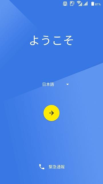 SIMフリースマホ「富士通 arrows M03」の初期設定