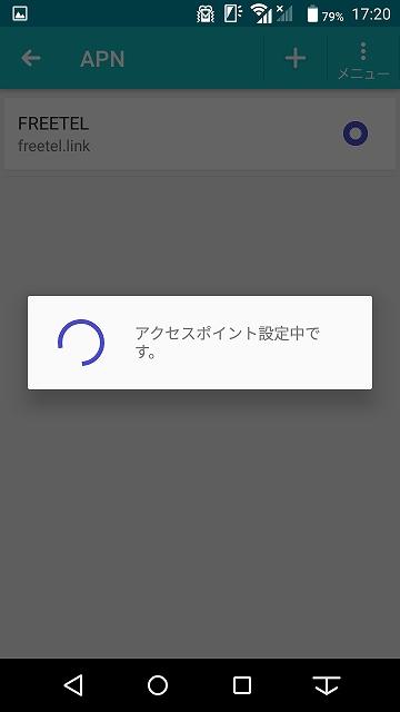 SIMフリースマホ「富士通 arrows M03」のAPN (アクセスポイント名) 設定