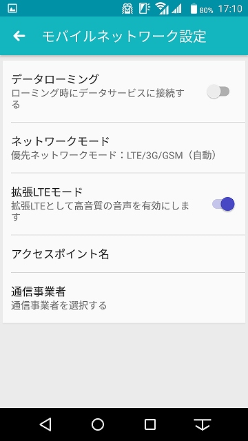 arrows M03のAPN (アクセスポイント名) 設定