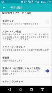 SIMフリースマホ「富士通 arrows M03」で画面ロックを解除せずにカメラをすばやく起動する方法