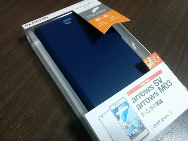 エレコム ソフトレザーケース 薄型 磁石付 ブルー PM-F03HPLFUMBU 外箱