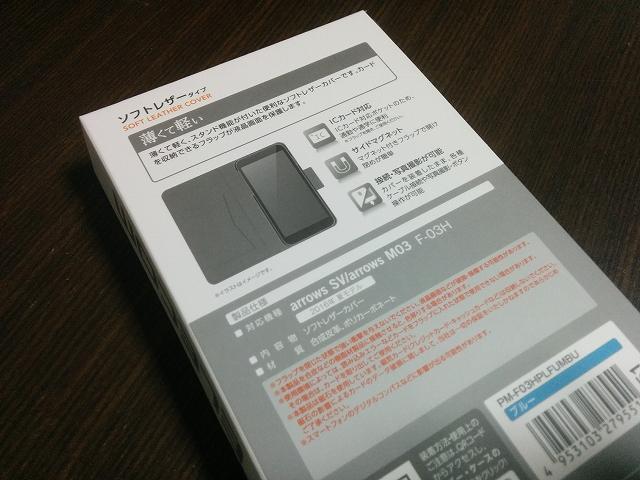エレコム ソフトレザーケース 薄型 磁石付 ブルー PM-F03HPLFUMBU 外箱裏