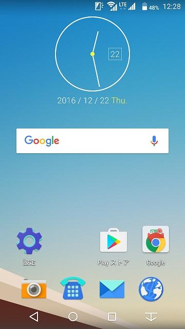 Fujitsu arrows M03 ホーム画面