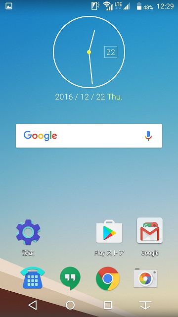 Fujitsu arrows M03 ホーム画面 最下段を変更