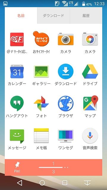 アプリ一覧画面の「ハングアウト」のアイコンを長押し