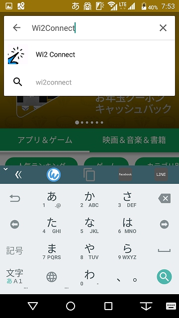 「Wi2Connect」を検索
