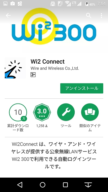 Wi2Connectのインストールが完了