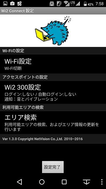 「Wi2 300設定」をタップ