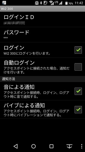Wi2 300設定
