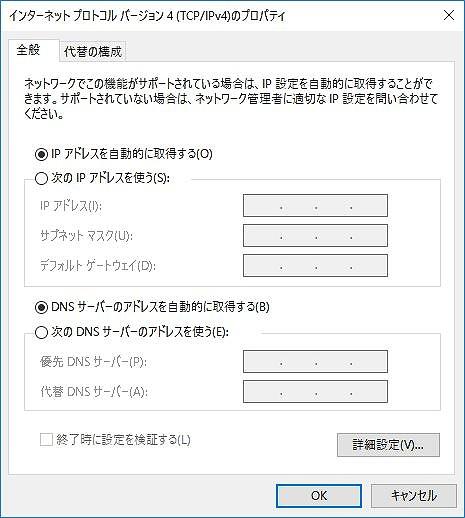 DNSサーバーのアドレスを自動的に取得するを選択
