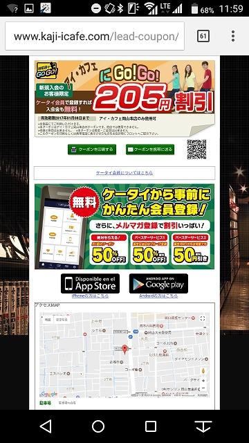 アイ・カフェにGO!GO! 205円割引