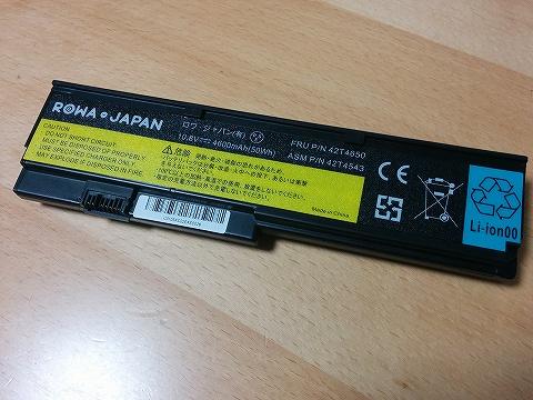 ThinkPad X200用にロワジャパンの「LENOVO/レノボ 43R9254 互換 バッテリー」を購入