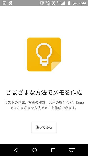 「富士通 arrows M03」にメモアプリ「Google Keep」をインストール
