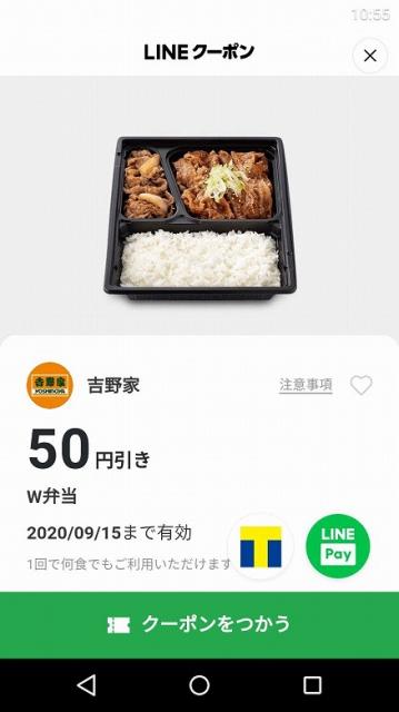 吉野家 W弁当 50円引きクーポン