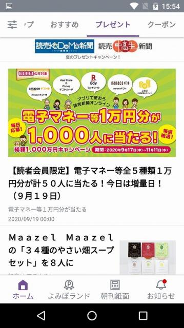 電子マネーなど1万円分が1,000人にあたる!総額1,000万円キャンペーン