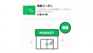 LINEクーポンだけじゃなかった!LINEアプリの特典クーポンはなんと70店舗も!!