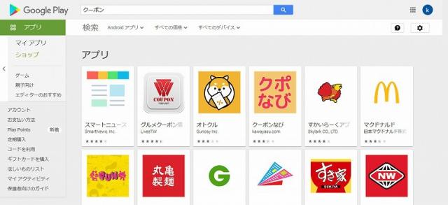 Google Playで「クーポン」を検索