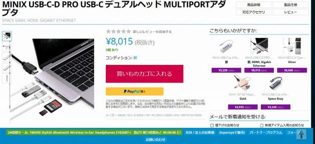 https://www.expansys.jp/minix-usb-cd-pro-usb-c-dual-head-multiport-adapter-space-gray-hdmi-gigabit-ethernet-316959/