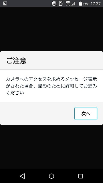 「ご注意 カメラへのアクセスを求めるメッセージが表示された場合、撮影のために許可してお進みください」と表示されたので、「次へ」をタップ