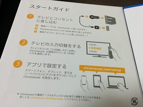 Chromecastの設定説明
