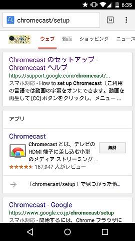 chromecast.com/setupへアクセス