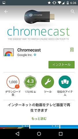 Chromecastアプリのトップ画面