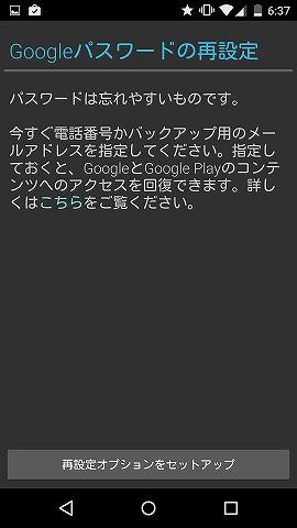 Googleパスワードの再設定