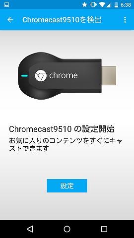 Chromecast端末の検出