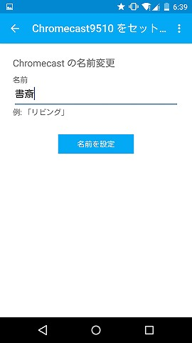 Chromecastの名前を変更