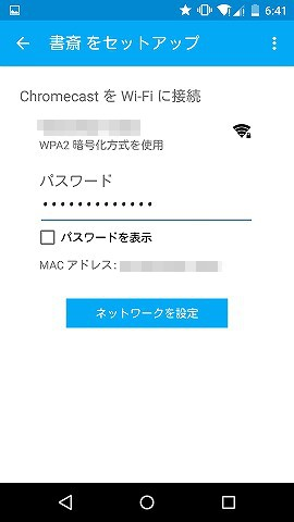 ChromecastをWi-Fiへ接続