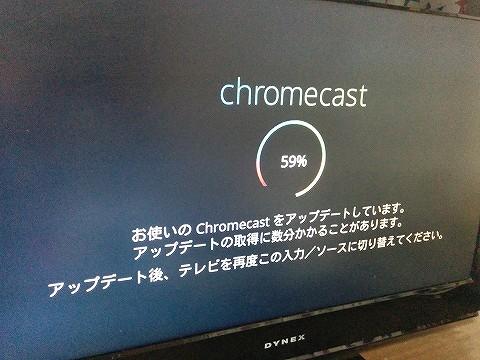 Chromecastをアップデート中のテレビ画面