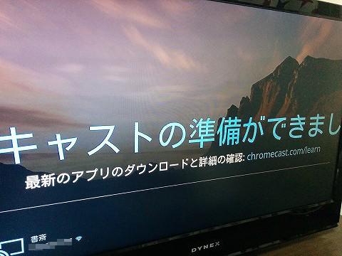 テレビもキャスト準備完了