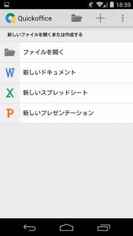 Quickofficeアプリ