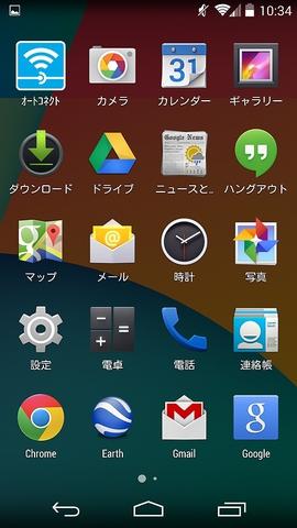 すべてのアプリ画面を表示