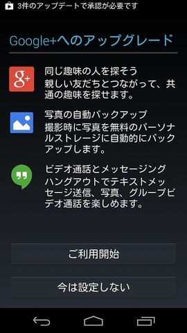 Google+へのアップグレード