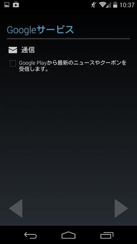 Google サービス