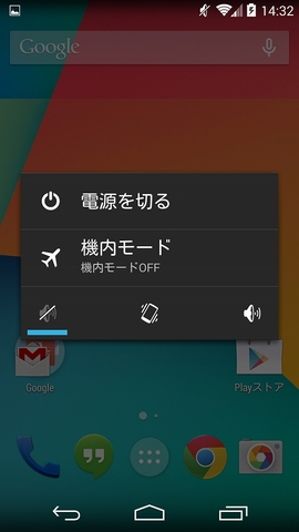 nexus5_power_operation01