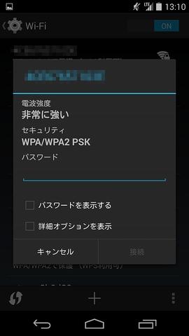 nexus5_wireless_lan04