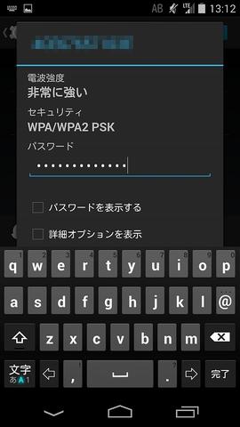 nexus5_wireless_lan05