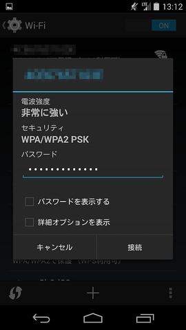 nexus5_wireless_lan06