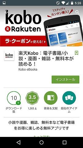 楽天koboアプリのインストール開始