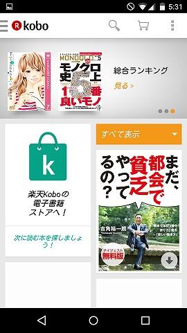 楽天koboアプリのトップ