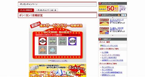 ポンカンキャンペーン ケータイ版楽天市場