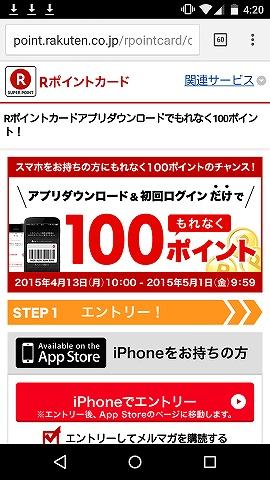 Rポイントカードアプリ アプリダウンロード&ログインだけで100ポイント