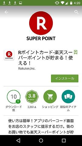 Rポイントカードアプリ インストール