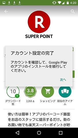 Rポイントカードアプリ アカウント設定の完了