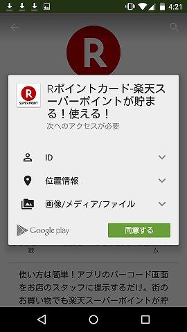 Rポイントカードアプリ 次へのアクセスが必要
