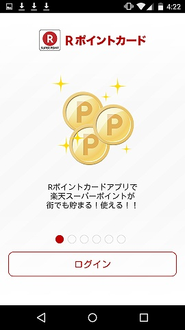 Rポイントカードアプリ ログイン
