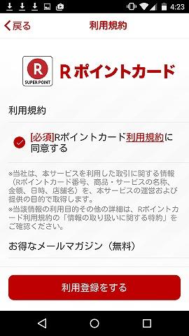 Rポイントカードアプリ 利用登録
