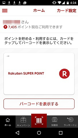 Rポイントカードアプリ ホーム画面